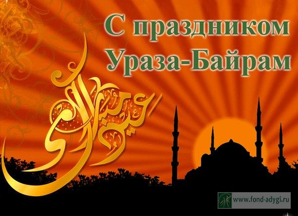 Поздравления для мусульманина с праздником ураза байрам